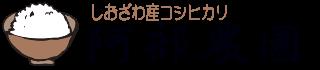 魚沼産コシヒカリ生産販売 新潟県南魚沼市塩沢 阿部農園