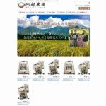 阿部農園のオンラインショップがオープンしました