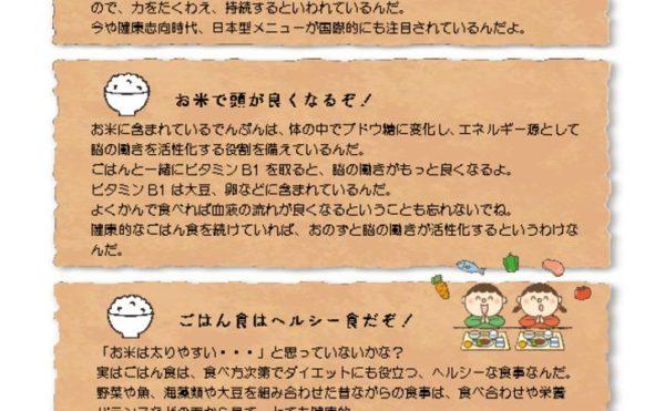 mamechishiki-2のサムネイル