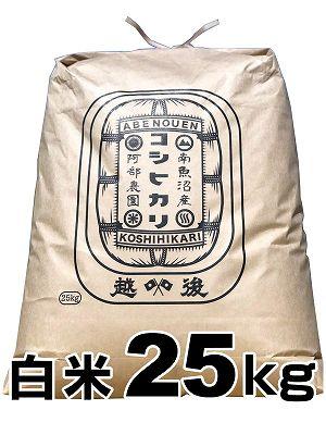 南魚沼産コシヒカリ 特A地区指定塩沢米 白米 25kg