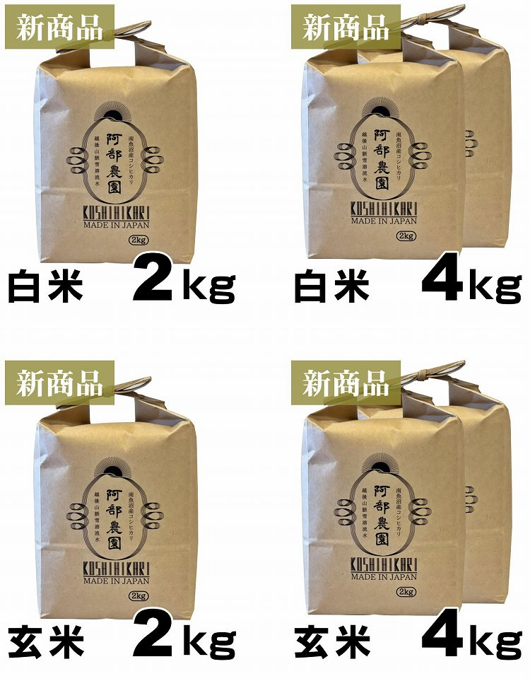 しおざわ産コシヒカリ 2kg・4kg